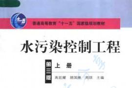 《水污染控制工程》 高廷耀(第三版)上下册