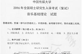 2016年中国传媒大学834音乐基础理论考研真题