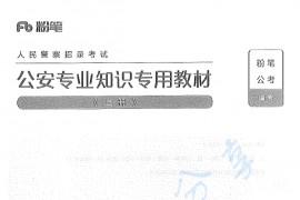 公安专业知识专用教材(上册).pdf