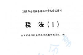 2019年税务师 税法一官方教材电子版