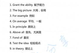 考研英语完型填空常用固定词组