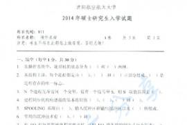 2014年沈阳航空航天大学811操作系统考研真题