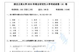 2013年浙江工商大学253日语(二外)考研真题