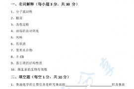 2007年福建农林大学食品化学考研真题