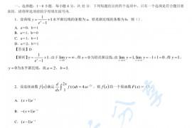 2012年农学门类联考数学真题及答案详解