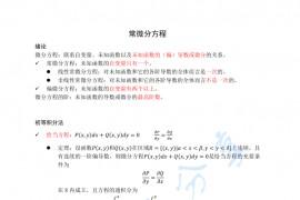 东南大学考研常微分方程考点整理.pdf