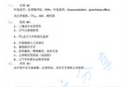 2011年上海交通大学856环境化学考研真题