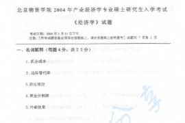 2004年北京物资学院812经济学考研真题