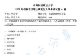 2008年中南财经政法大学803社会学研究方法考研真题