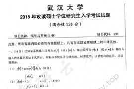 2015年武汉大学936信号与系统B考研真题