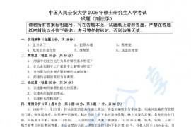 2006年中国人民公安大学刑法学考研真题