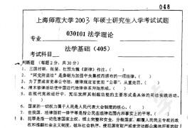 2003年上海师范大学405法学基础考研真题