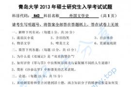 2013年青岛大学842外国文学史考研真题