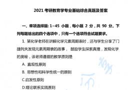 2021年311教育学专业基础综合考研真题及答案
