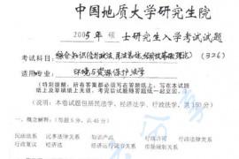2005年中国地质大学(武汉)326综合知识(含行政法、民法总论、经济法基础理论)考研真题