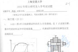 2002年上海交通大学503材料力学考研真题