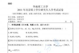 2011年华南理工大学880分析化学考研真题