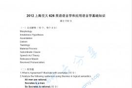 2012年上海交通大学626英语语言学和应用语言学基础知识考研真题