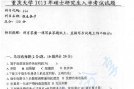 2013年重庆大学654微生物学考研真题