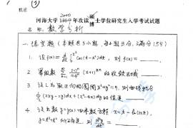 2000年河海大学数学分析考研真题