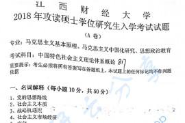 2018年江西财经大学817中国特色社会主义理论体系概论考研真题