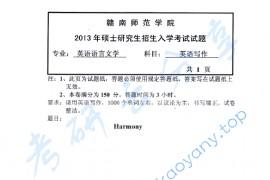 2013年赣南师范学院821英语写作考研真题
