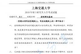 2010年上海交通大学815控制理论基础考研真题