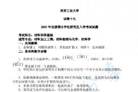 2007年西安工业大学材料科学基础考研真题