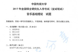 2017年中国传媒大学834音乐基础理论考研真题