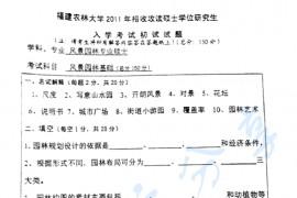 2011年福建农林大学344风景园林基础考研真题