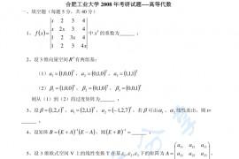 2008年合肥工业大学高等代数考研真题