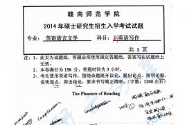 2014年赣南师范学院821英语写作考研真题