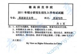 2011年赣南师范学院821英语写作考研真题