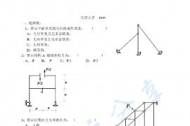 1995年天津大学结构力学考研真题