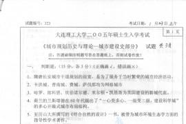 2005年大连理工大学323城市规划历史与理论考研真题