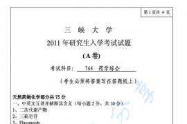 2011年三峡大学764药学综合A考研真题及答案