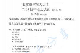 2004年北京航空航天大学771民法学考研真题