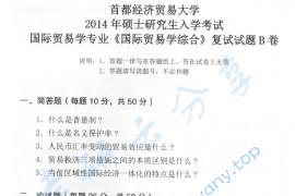 2014年首都经济贸易大学国际贸易学考研复试真题