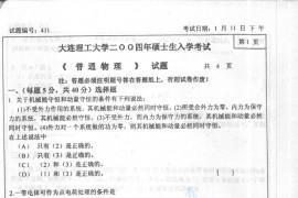 2004年大连理工大学411普通物理考研真题