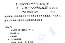 2007年北京航空航天大学761民法学和商法学考研真题