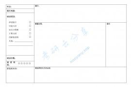 通用错题整理模板.pdf