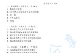 2004年中国人民公安大学宪法学、行政法学考研真题