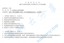 2007年江西农业大学603马克思主义哲学原理考研真题