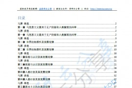 肖秀荣:1000题刷题笔记(带目录马原完整版).pdf