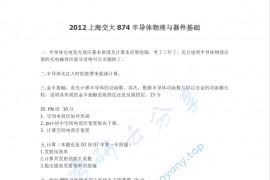 2012年上海交通大学874半导体物理与器件基础考研真题