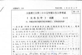 2005年大连理工大学330无机化学考研真题