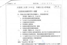 2005年大连理工大学460思想政治教育学考研真题