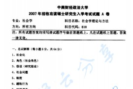 2007年中南财经政法大学810社会学研究方法考研真题