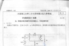 2004年大连理工大学403电路理论考研真题