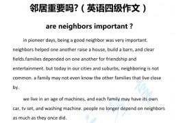 邻居重要吗?英语四级作文